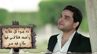 Alb mayet mlwagaa - Ranim Koteit I قلب ميت مالوجع - رنيم قطيط تحميل MP3