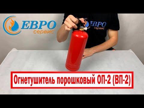 Огнетушитель порошковый ОП-2 ВП-2 Оптимальный вариант для легкового автомобиля, дешево и сердито!