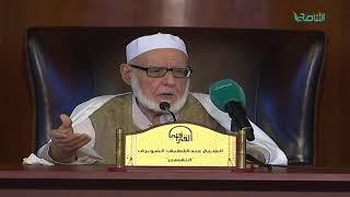 تفسير القرآن الكريم 77 / البقرة