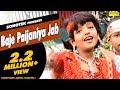 Baje Paijaniya Jab | Aaili Sato Bahiniya | Bhojpuri Devi Geet video download