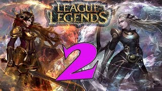 League of Legends #2 Тащим и только тащим