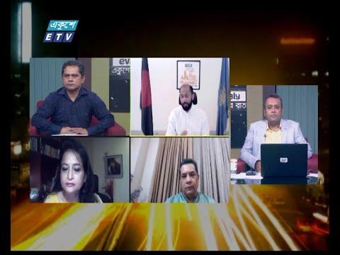 Ekusher Raat || একুশের রাত || জাতীয় বাজেট: জীবন-জীবিকা || 03 June 2021 || ETV Talk Show