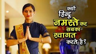 क्यों हिन्दू नमस्ते कर सबका स्वागत करते है ? | अर्था । आध्यात्मिक विचार