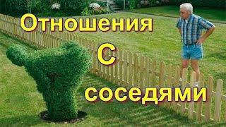 Соседи в деревне//Переезд в деревню