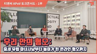 [1부]티앤씨APoV컨퍼런스|Bias,byus|토크콘서트 썸네일