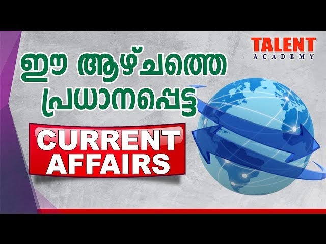 Week's Important & Must Know Current Affairs (26-28 January) | Talent Academy