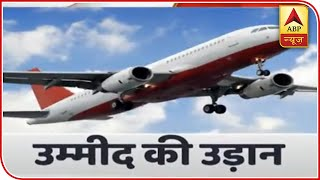 First Flight To Take-Off From IGI Airport Tomorrow | ABP News