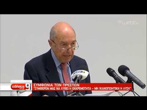 Ο Κ. Σημίτης για τη Συμφωνία των Πρεσπών | 18/03/19 | ΕΡΤ