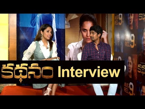 Anasuya And Dhanraj Interview About The Movie Kathanam