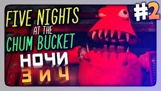 ЗУБАСТЫЙ ПАТРИК! НОЧИ 3 и 4 ✅ Five Nights at the Chum Bucket Прохождение #2