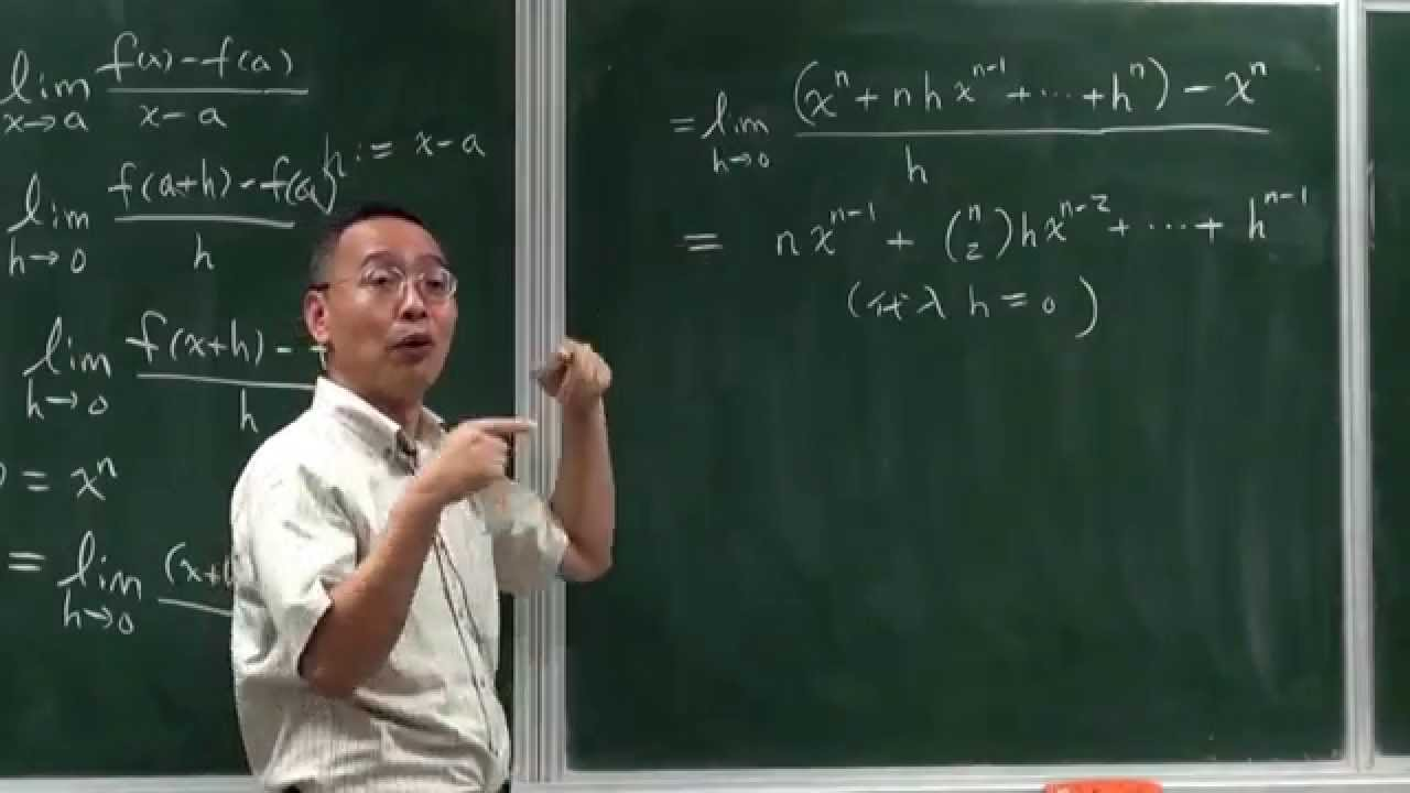 10 導函式公式的推廣 | 微積分入門(舊版教材) | 均一教育平臺