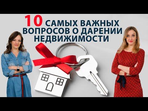 Договор дарения / Что нужно знать о дарении недвижимости