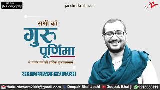 गुरु की महत्वता और गुरु ,शिष्य के लक्षण !! govats deepak bhai ji