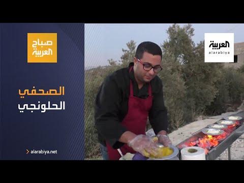 العرب اليوم - شاهد: إعلامي في النهار وحلونجي في المساء!