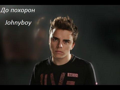 Johnyboy- До похорон