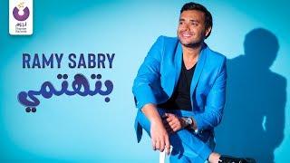 تحميل اغاني Ramy Sabry - Betehtamy (Official Lyrics Video) | (رامي صبري - بتهتمي (كلمات MP3