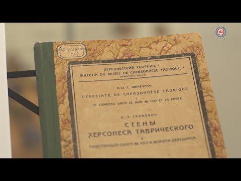 Документальный фильм «Тайны Херсонеса. Керамика и книгоиздание»