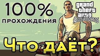 Что даёт 100% прохождение игры Grand Theft Auto San Andreas?