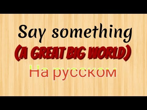 Say Something (A Great Big World) -cover на русском (by Kim Vien) Mp3