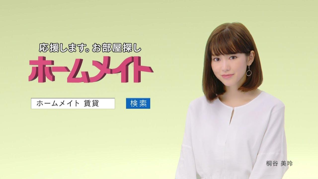 桐谷美玲テレビCM【お部屋が探せる】30秒動画|ホームメイト