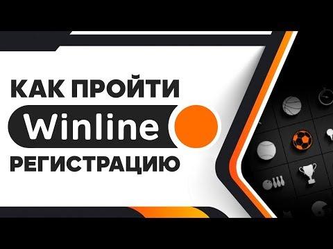Как зарегистрироваться в Винлайн – регистрация в букмекерской конторе Winline