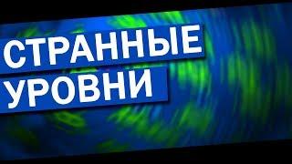 ТОП СТРАННЫХ УРОВНЕЙ В GEOMETRY DASH 2.1 В 2017.