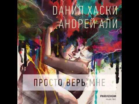 Paradigm Presents: Данил Хаски, Андрей Али - Просто Верь Мне (Radio Mix) Deep House