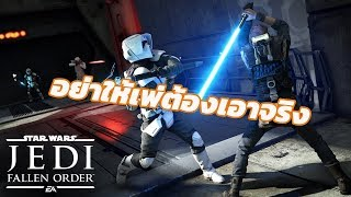 อย่าให้เพ่ต้องเอาจริง STAR WARS Jedi: Fallen Order