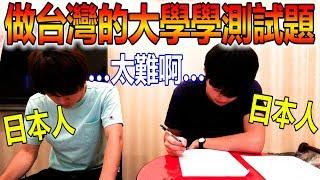 日本人試做台灣的大學學測試題!太難結果放棄了嗎?!