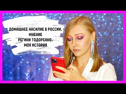 Про насилие в России. Про Регину Тодоренко. Моя история