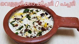 ഓണം സ്പെഷ്യൽ വെള്ളരിക്കാ പച്ചടി / കിച്ചടി /Vellarikka Pachadi or  Kichadi /cucumber Pachadi