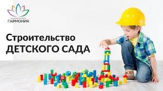 Строительство детского сада в жилом районе «Гармония». Михайловск. Ставропольский край