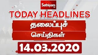 Today Headlines   14th March 2020   இன்றைய தலைப்புச் செய்திகள்   Morning Headlines   Tamil News