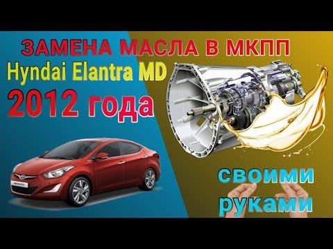 Замена масла в МКПП на Hyndai Elantra MD 2012