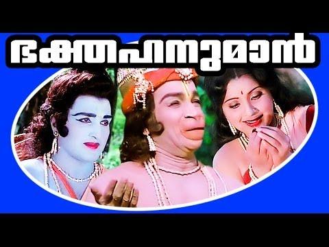 Bhaktha Hanuman | Malyalam Devotional Full Movie | Balan K