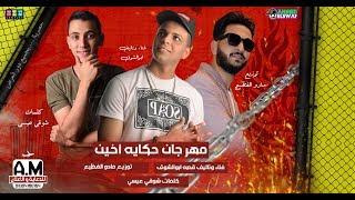تحميل اغاني مهرجان حكايه أخين ( وهدان وحمدان ) غناء أبوالشوق - توزيع مادو الفظيع | أقوى قصه فـ 2020 MP3