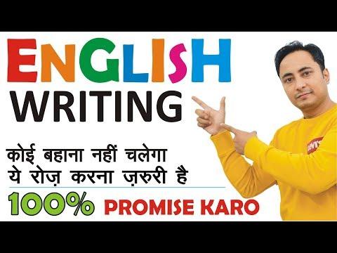 English Writing | Zero से अंग्रेजी कैसे सीखे। English Writing Practice रोज करके Skills Improvement
