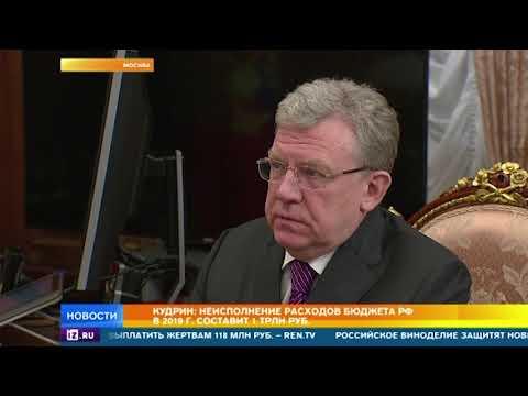 Кудрин доложил Путину о финансировании нацпроектов в 2019 году