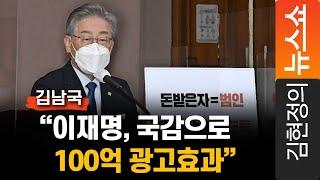 이재명, 국감으로 100억 광고효과 - 김남국