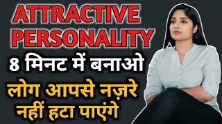 How to get an ATTRACTIVE PERSONALITY in 8 min | PERSONALITY DEVELOPMENT kaise banaye | Psychological