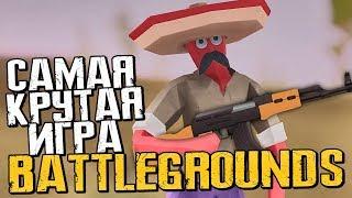 ЭТО САМАЯ ЛУЧШАЯ BATTLEGROUNDS ИГРА! - Totally Accurate Battlegrounds