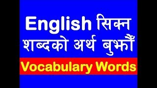 अंग्रेजी यसरी सिकौ | Learn And Increase English Vocabulary Words Using Mobile App | Dictionary App
