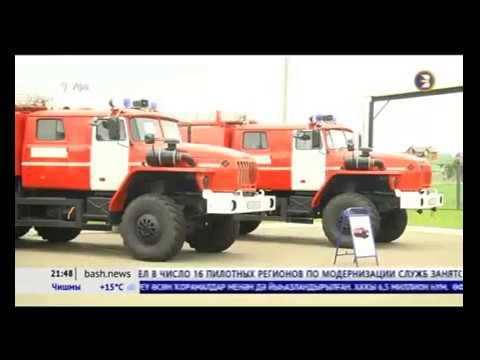 В Башкирии спасатели получили новые пожарные машины