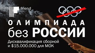 Олимпиада без России. Дисквалификация сборной и $15 миллионов для МОК