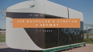 100 вопросов и ответов о SkyWay. 7 серия