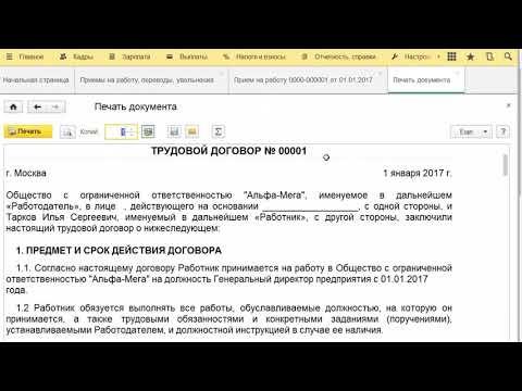 Трудовой договор в 1С ЗУП 8.3