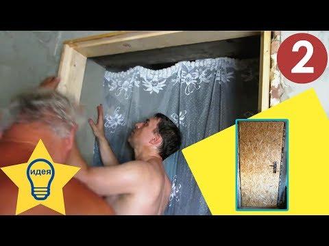✅ Как установить дверь из ОСБ 2 / Полезные советы