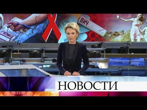 Выпуск новостей в 18:00 от 25.11.2019
