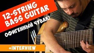 Музыка в дорогу. 12-струнный бас Василия Чернова| 12-string bass guitar Vasily Chernov. Amazing!