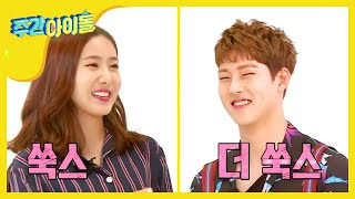 (Weekly Idol EP.264) Jooheon&Shinb 'Be a friends'